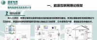 PPT|能源互联网理论认识和研究实践