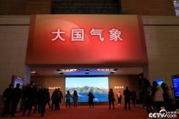 大国气象:蓬勃发展的中国企业