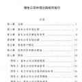 北京电力交易中心发布《售电公司市场注册规范指引》:增加零售用户绑定章节