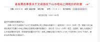 浙江省发布了关于文成县坑下山水电站上网电价的批复