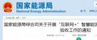 """国家能源局综合司发布了关于开展""""互联网+""""智慧能源(能源互联网)示范项目验收工作的通知"""