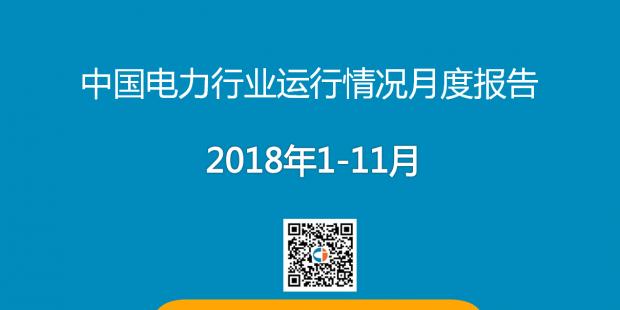 PPT | 2018年1-11月中国电力行业运行情况月度报告