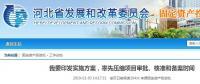 河北省发布通知要率先压缩项目审批、核准和备案时间