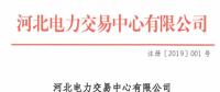 河北电力交易中心发布了《关于售电公司公示结果的公告(注册-2019-001)》