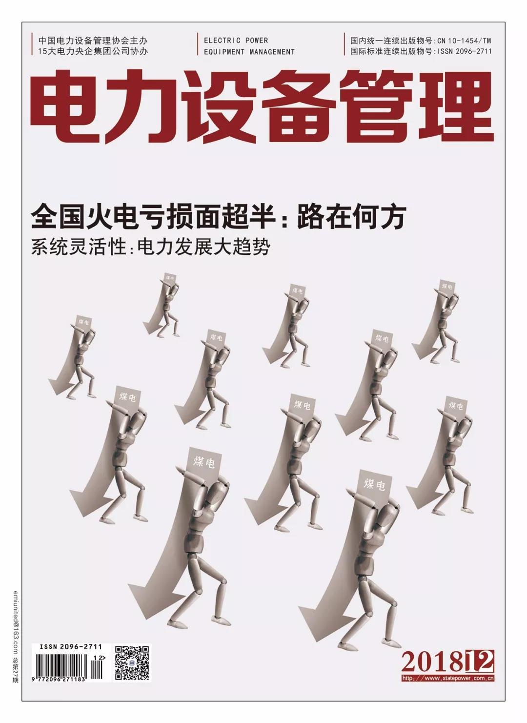 《电力设备管理》杂志首届全国电力工业 特约专家征文