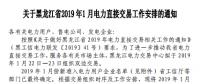 黑龙江电力交易中心发布了《关于黑龙江省2019年1月电力直接交易工作安排的通知》