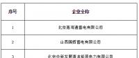 山西电力交易中心发布了《关于公示北京电力交易中心已受理注册涉及我省有关业务售电公司相关信息的公告》