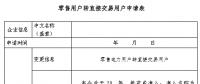 河南电力交易中心发布了《关于开展符合条件的零售用户转电力直接交易用户有关工作的通知》