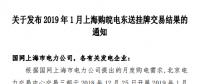 北京电力交易中心发布了《关于发布2019年1月上海购皖电东送挂牌交易结果的通知》
