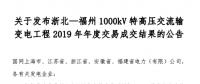 北京电力交易中心发布了《关于发布浙北—福州1000kV特高压交流输变电工程2019年年度交易成交结果的公告》