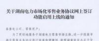 湖南电力交易中心发布了《关于湖南电力市场化零售业务协议网上签订功能启用上线的通知》