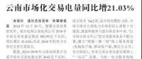 云南电力市场化交易电量同比增长21.03%