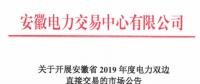 安徽电力交易中心发布了《关于开展安徽省2019年度电力双边直接交易的市场公告》