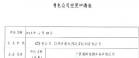广西发布了《关于广西浦邦能源开发有限公司重要信息变更情况的公示》
