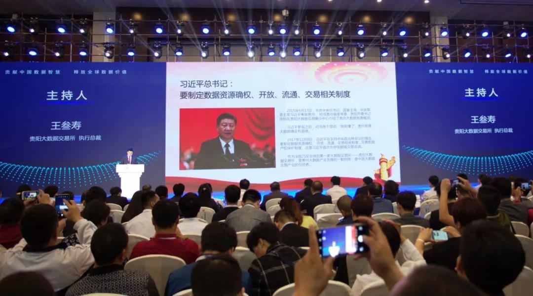 2018年中国大数据交易产业十大事件