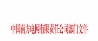 南方电网发布了《关于明确公司综合能源服务发展有关事项的通知》