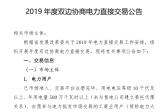 河南发布了《2019年度双边协商电力直接交易公告》1月29日12时前售电公司与电力用户确定委托代理关系