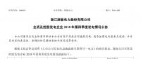 浙能电力全资及控股发电企业2018年第四季度发电情况公告