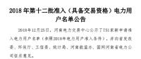 河南发布了《2018年第十二批准入(具备交易资格)电力用户名单公告》238家!