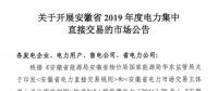 安徽拟于2019年1月28日~1月30日组织开展安徽省2019年度电力集中直接交易