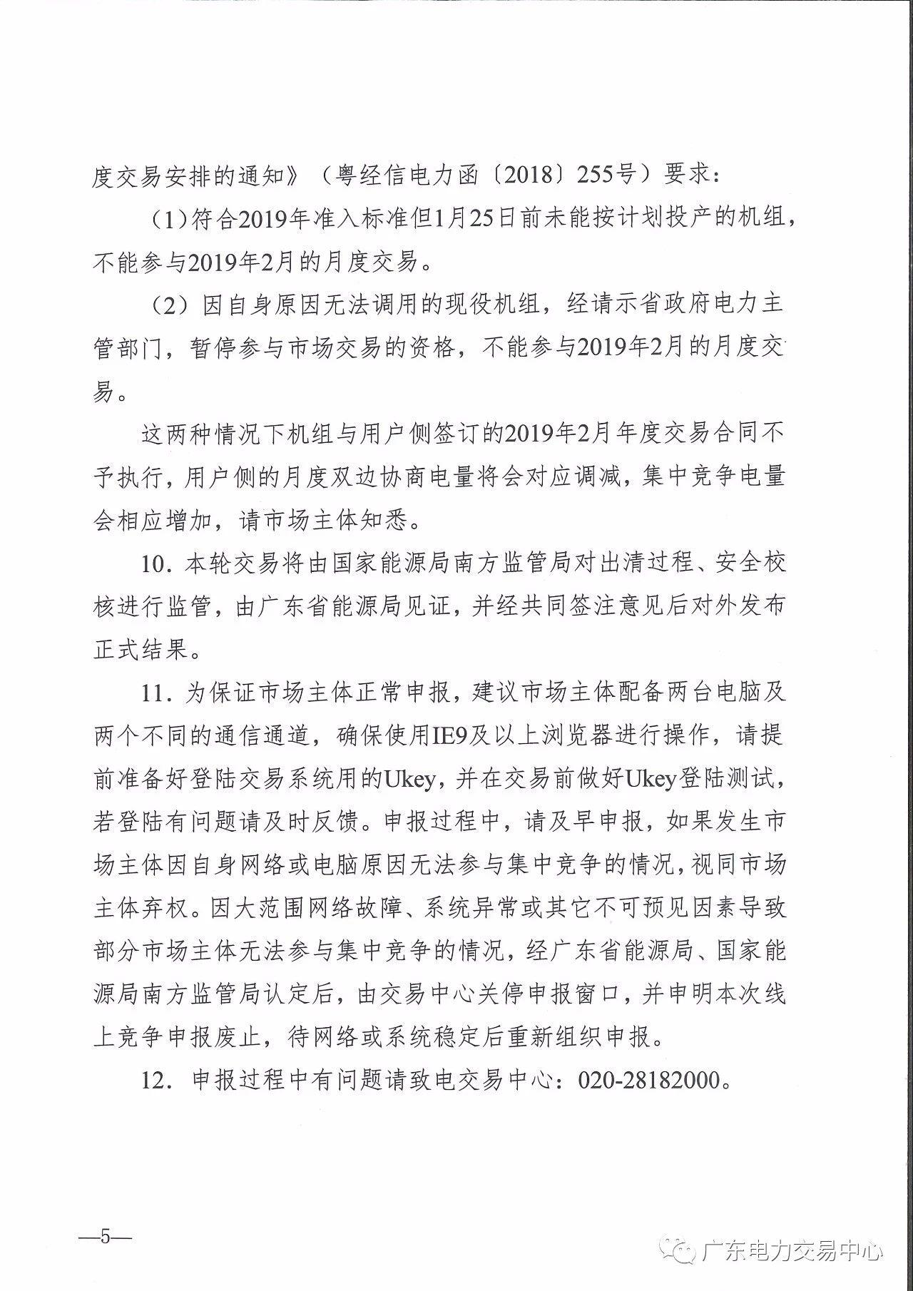 广东2019年2月集中竞争交易:有效竞争电量需求19.2亿度