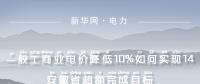 一般工商业电价降低10%如何实现|安徽省超额完成目标