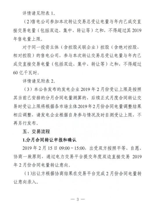 安徽2019年2月份电力直接交易合同转让交易2月15日开展(附交易流程)