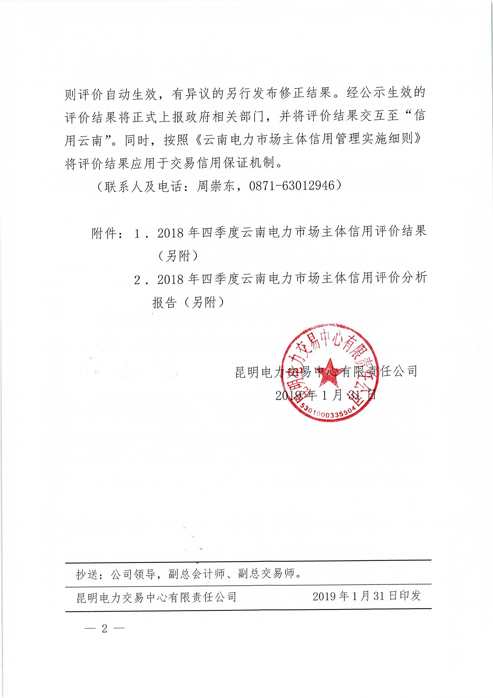 关于公布2018年四季度云南电力市场主体信用评价结果的通知