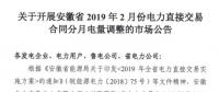 安徽2019年2月份电力直接交易合同分月电量调整公告