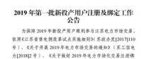 江苏2019年第一批新投产用户注册及绑定:注册申请2月20日截止