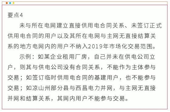 解读四川省2019年省内电力市场化交易实施方案