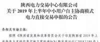 陕西2019上半年中小用户自主协商模式电力直接交易申报3月1日截止