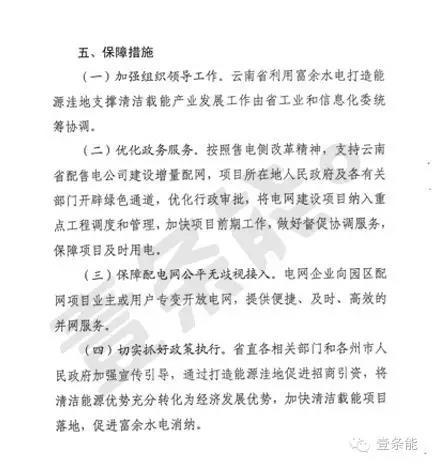 关于增量配网,云南的这个规定你肯定想不到