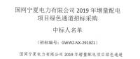 国网宁夏2019年增量配电项目绿色通道中标人名单