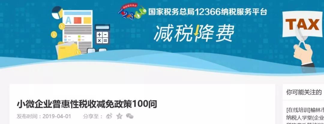 国家税务总局:光伏电力月销售额10万元以下免税