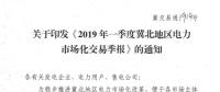 2019年一季度冀北地区电力市场化交易季报:达成市场化交易电量94.44亿千瓦时