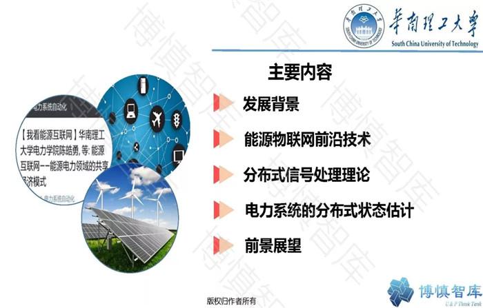 泛在电力物联网的概念、体系架构及前沿问题