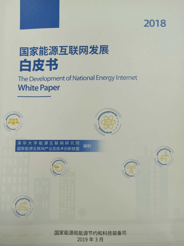 细读《国家能源互联网发展白皮书2018》
