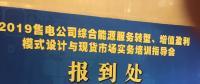张传名:售电公司要坚定信心
