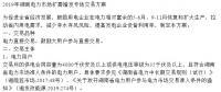 湖南拟新增电力交易品种 降幅3-8分