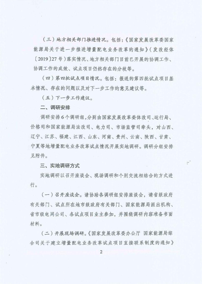 国家发改委:开展增量配电业务改革试点调研