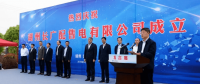 浙江首个混合所有制增量配售电公司在长兴揭牌运营