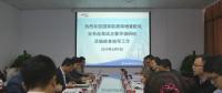 国家能源局调研韩城市调研增量配电业务改革试点 强有力推进增量配电试点
