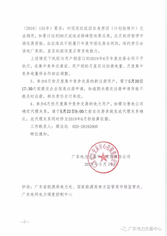 广东2019年6月集中竞争交易需求开始申报
