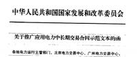 发改委推广应用电力中长期交易合同示范文本(全文)