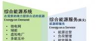 从综合能源的概念 看电网企业转型之难点