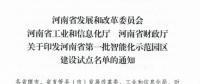 河南省确定第一批智能化示范园区建设试点名单