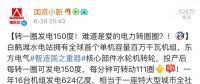中国电价贵不贵?这条微博终于把它说清楚了!