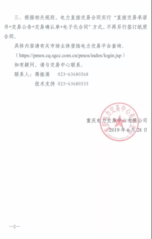 2019年三季度重庆市电力直接交易(双边交易)结果:平均购电价差-2.84元/兆瓦时
