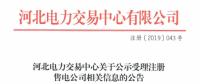 河北电力交易中心:公示6家售电公司信息